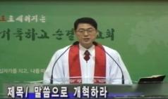 (설교) 말씀으로 개혁하라 - 허평구목사(동부교회)