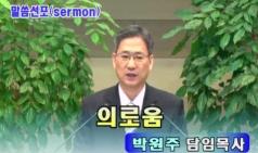 (설교) 의로움 - 박원주목사(부산서문교회)