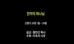 (설교) 언약의 하나님 - 황만선목사(신흥교회)