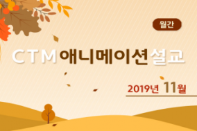 CTM 11월 교회교육 성경 콘텐츠 출시