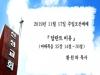 (설교) 달란트 비유 - 황원하목사(대구산성교회)
