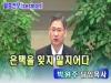 (설교) 은택을 잊지 말지어다 - 박원주목사(부산서문교회)