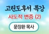 [신학강좌]고린도후서 특강 - 문장환목사