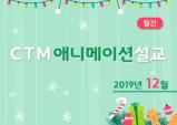 CTM 12월호 교회교육 성경 콘텐츠 출시