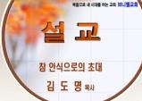 (설교) 참 안식으로의 초대 - 김도명목사(브니엘교회)