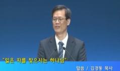 (설교) 잃은 자를 찾으시는 하나님 - 김경동목사(부산북교회)