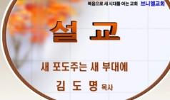 (설교) 새 포도주는 새 부대에 - 김도명목사(브니엘교회)