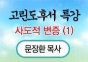 [신학강좌]고린도후서 특강-문장환목사