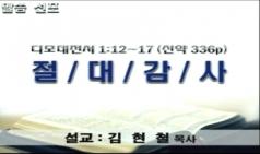 (설교) 절대 감사 - 김현철목사(행복나눔교회)