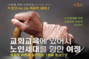 [교계] 노인세대를 위한 교회교육 세미나가 열린다