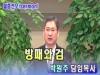 (설교) 방패와 검 - 박원주목사(부산서문교회)