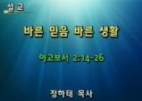 (설교) 바른 믿음 바른 생활 - 정하태목사(모자이크교회)