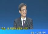 (설교) 죽음, 대 역전과 반전의 시작 - 김경동목사(부산북교회)