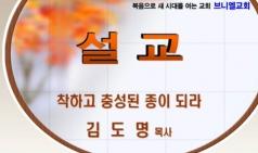 (설교) 착하고 충성된 종이 되라 - 김도명목사(브니엘교회)