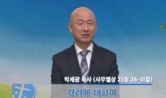 (설교) 격려에 대하여 - 박세광목사(남도교회)