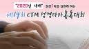 제14회 CTM 성경타자통독대회 개최