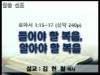 (설교) 들어야 할 복음, 알아야 할 복음 - 김현철목사(행복나눔교회)