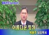 (설교) 아름다운 퇴장 - 박원주목사(부산서문교회)