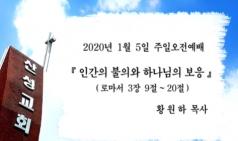 (설교) 인간의 불의와 하나님의 보응 - 황원하목사(대구산성교회)