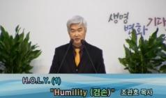 (설교) H.O.L.Y. (1) - Humility ( 겸손) - 조관호목사(수정동성결교회)