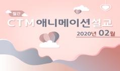 [교회교육] 2020년 2월 CTM 교회교육자료 출시