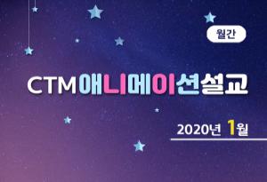 [교육] 2020년 1월 CTM 교회교육자료 출시