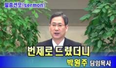 (설교) 번제로 드렸더니 - 박원주목사(부산서문교회)