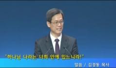 (설교) 하나님의 인도하심을 받는 삶 - 김경동목사(부산북교회)