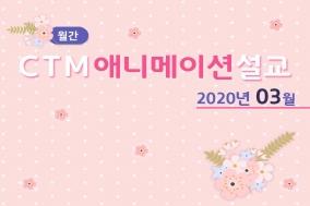 [교회교육] 2020년 3월 CTM 교회교육자료 출시