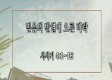 (설교) 믿음의 반열에 오른 바락 - 안귀모목사(새삶교회)