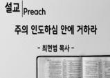 (설교) 주의 인도하심 안에 거하라 - 최현범목사(부산중앙교회)