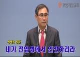 (설교) 네가 전염병에서 안전하리라 - 김현규목사(부암제일교회)