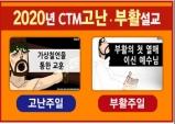 [교회교육] 2020년 고난/부활주일 CTM 어린이설교 출시