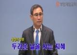 (설교) 두려운 날을 사는 지혜 - 김현규목사(부암제일교회)
