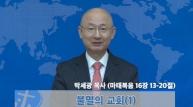 (설교) 불멸의 교회(1) - 박세광목사(남도교회)