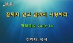 (설교) (설교) 끝까지 믿고 끝까지 사랑하라 - 정하태목사(모자이크교회)