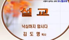(설교) 낙심하지 맙시다 - 김도명목사(브니엘교회)