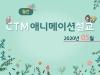 [교회교육] 2020년 5월 CTM 교회교육자료 출시