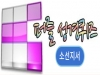 [성경] 소선지서 온라인 퍼즐성경퀴즈 등록