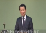 (설교) 걱정되는 오늘에 대한 성경이 주는 처방전 - 김대훈사(초량교회)