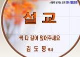 (설교) 싹 다 갈아 엎어주세요 - 김도명목사(브니엘교회)
