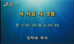 (설교) 새사람 새생활 - 정하태목사(모자이크교회)