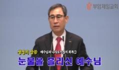 (설교) 눈물을 흘리신 예수님 - 김현규목사(부암제일교회)