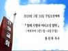 (설교) 할례 시행과 여리고성 함락 - 황원하목사(대구산성교회)