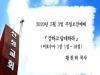 (설교)강하고 담대하라 - 황원하목사(대구산성교회)