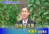 (설교) 이삭의 가정 - 박원주목사(부산서문교회)