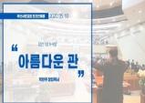 (설교) 아름다운 관 - 박원주목사(부산서문교회)