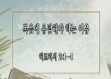 (설교) 복음에 유념해야 하는 이유 - 안귀모목사(새삶교회)