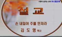 (설교) 손 내밀어 주를 만져라 - 김도명목사(브니엘교회)