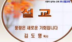 (설교)풍랑은 새로운 기회입니다 - 김도명목사(브니엘교회)